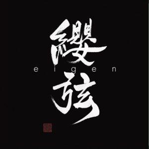 纓弦-eigen-