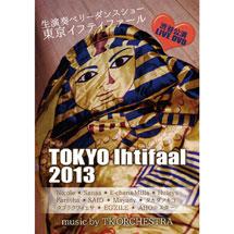 生演奏ベリーダンスショー 東京イフティファール 2013 IN 渋谷