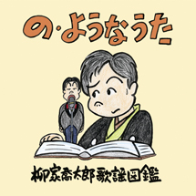 の・ようなうた 柳家喬太郎歌謡図鑑