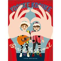 YOSUKE KOSUKE BIRTH FESTIVAL 2016(特別限定盤)