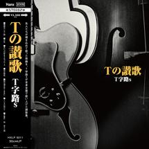 Tの讃歌(アナログLP・生産限定盤)