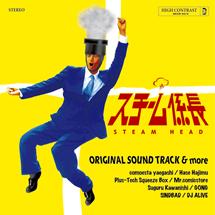 スチーム係長ORIGINAL SOUND TRACK & more