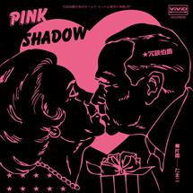 ピンク・シャドウ C/W たまご