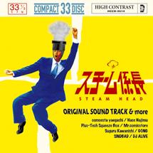 スチーム係長ORIGINAL SOUND TRACK & more EP