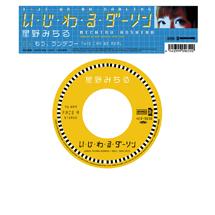 い・じ・わ・る・ダーリン[7 inch]