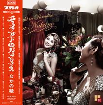 エメラルド・イン・パラダイス(LP)
