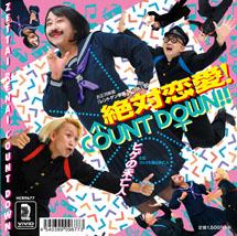 絶対恋愛!COUNT DOWN!!