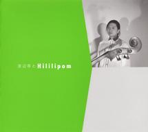 渡辺等とHililipom