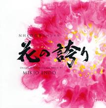 花の誇り オリジナルサウンドトラック