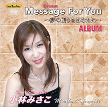 DREAM MESSAGE FOR YOU 夢の便りをあなたに