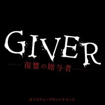 GIVER 復讐の贈与者 オリジナルサウンドトラック