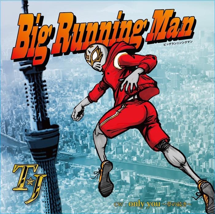 BIG RUNNING MAN(ビッグランニングマン)/ONLY YOU ~夢の続き~