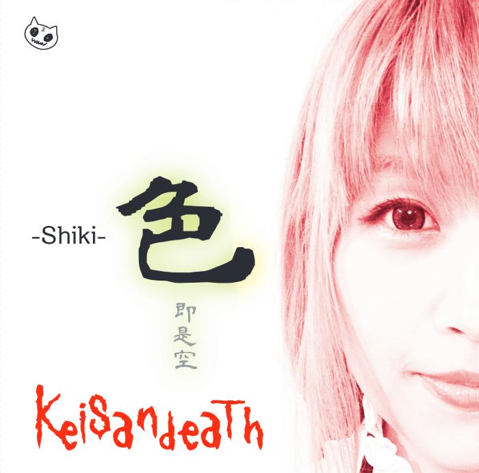 色 -Shiki-