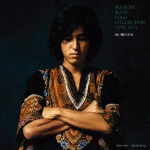 長い髪の少女~ソロ・コレクション 1970-1974 +2