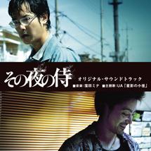 『その夜の侍』オリジナル・サウンドトラック