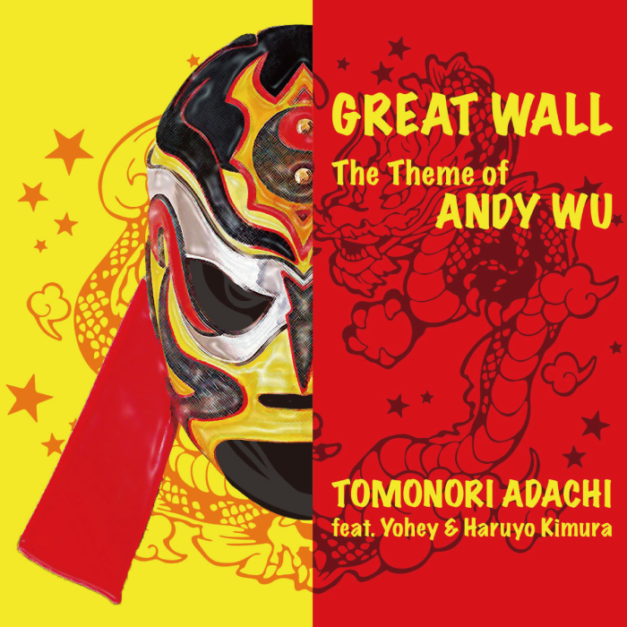 GREAT WALL - The Theme of ANDY WU