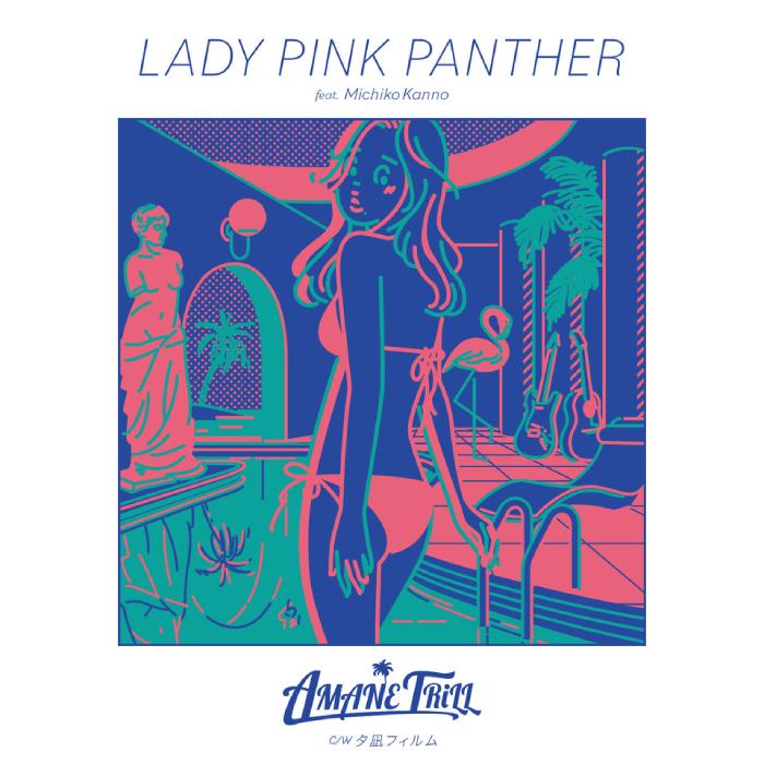 LADY PINK PANTHER / 夕凪フィルム