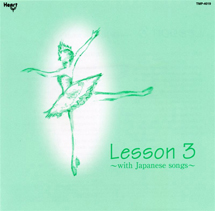 Lesson 3 〜with Japanese songs〜/基本レッスン用ピアノ曲3