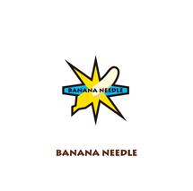 バナナニードル