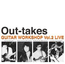 アウトテイクス - ギター・ワークショップ VOL.2 ライヴ