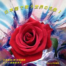 日本語で歌う世界の名曲 I