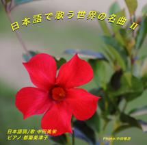 日本語で歌う世界の名曲 II