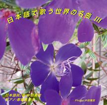 日本語で歌う世界の名曲 III