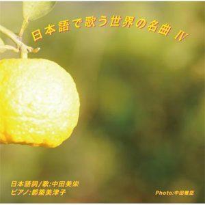 日本語で歌う世界の名曲 IV