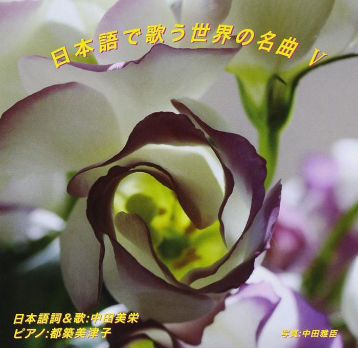 日本語で歌う世界の名曲 V