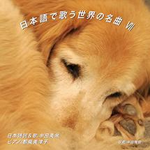 日本語で歌う世界の名曲 VII