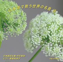 日本語で歌う世界の名曲 VIII