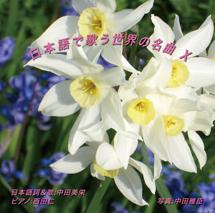 日本語で歌う世界の名曲 X