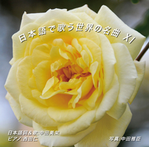 日本語で歌う世界の名曲 XI