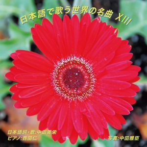 日本語で歌う世界の名曲 XIII