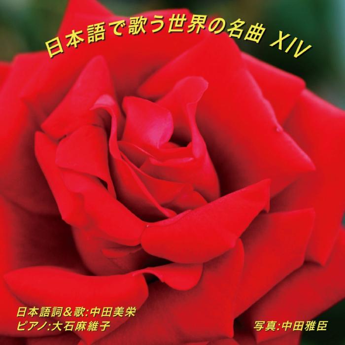 日本語で歌う世界の名曲 XIV