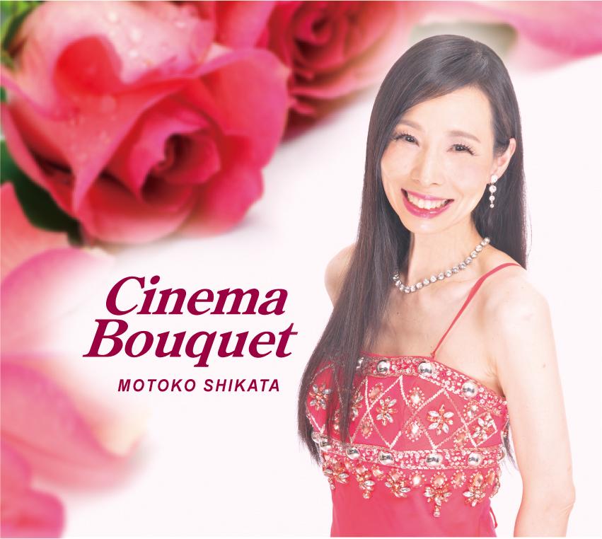Cinema Bouquet