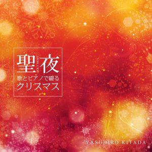 聖夜 ~歌とピアノで綴るクリスマス~